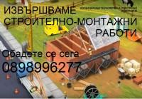 строително-монтажни работи на всякаква сложност
