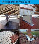 Ремонт на покриви и поставяне на улуци
